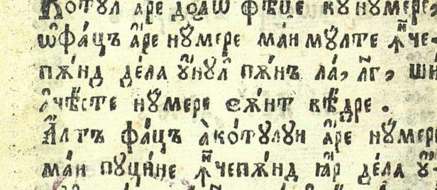 Manuscris chirilic